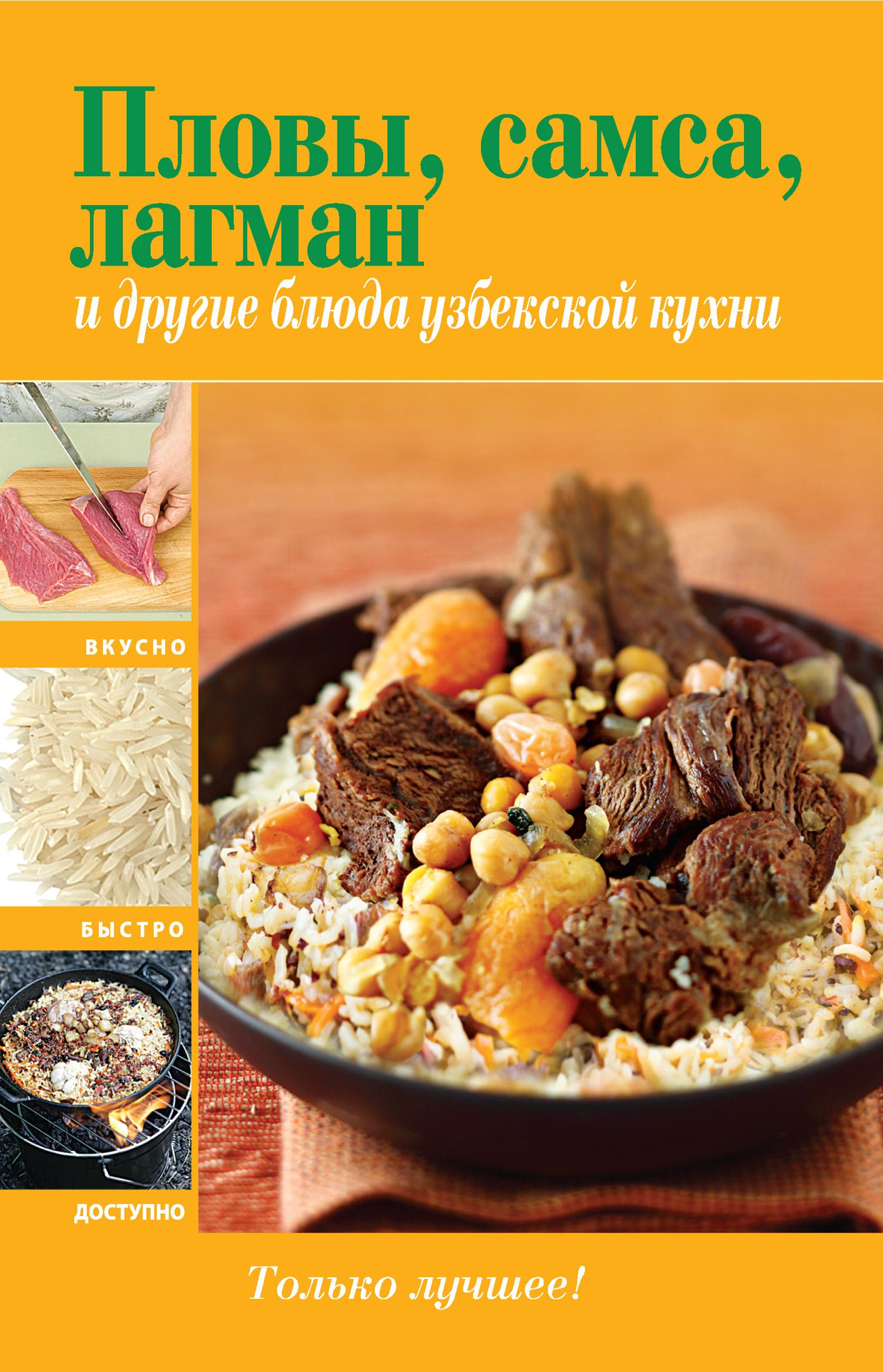 Пловы, самса, лагман и другие блюда узбекской кухни