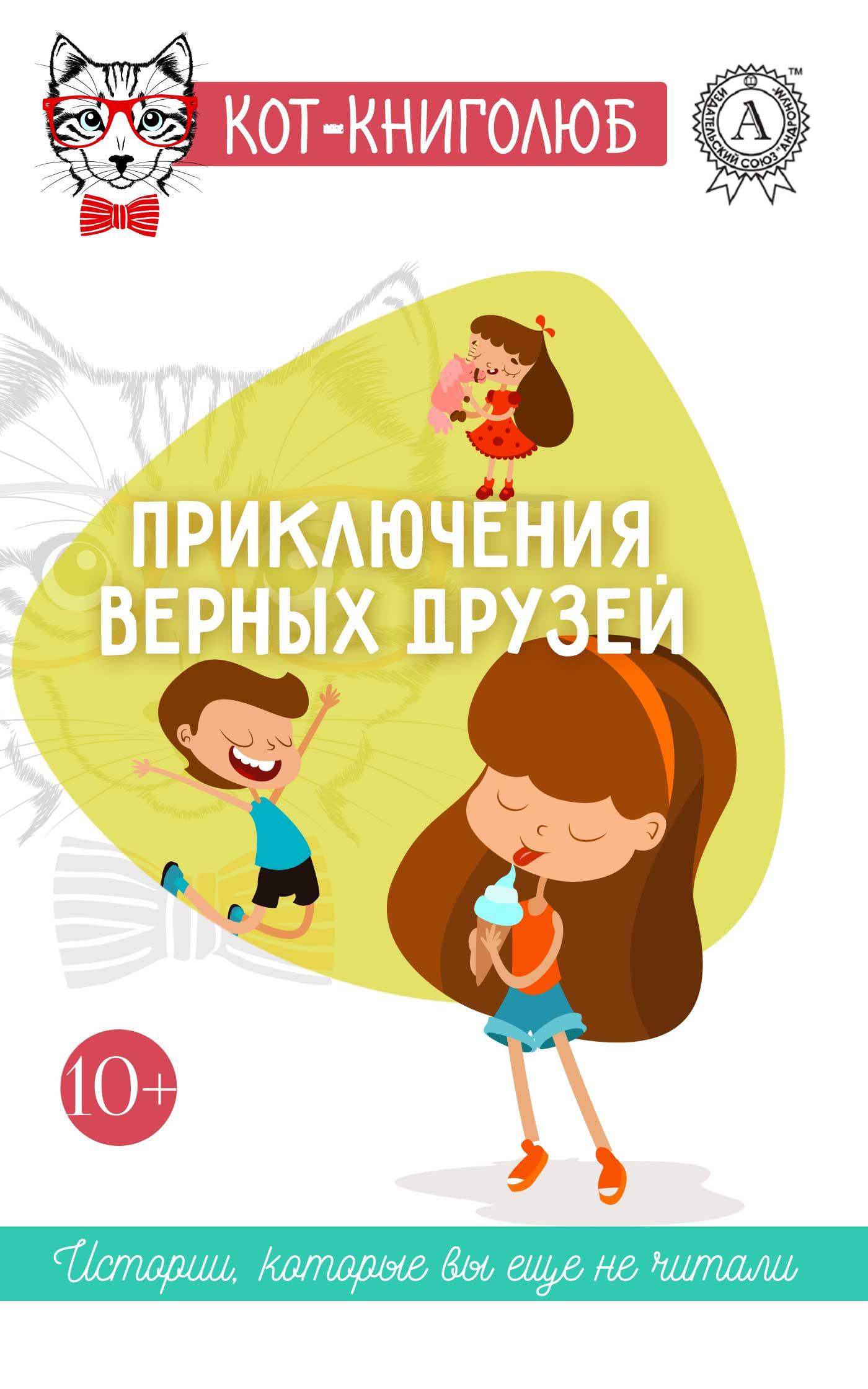 Алена Некрасова Приключения верных друзей михаил клыков загадка пирамидок