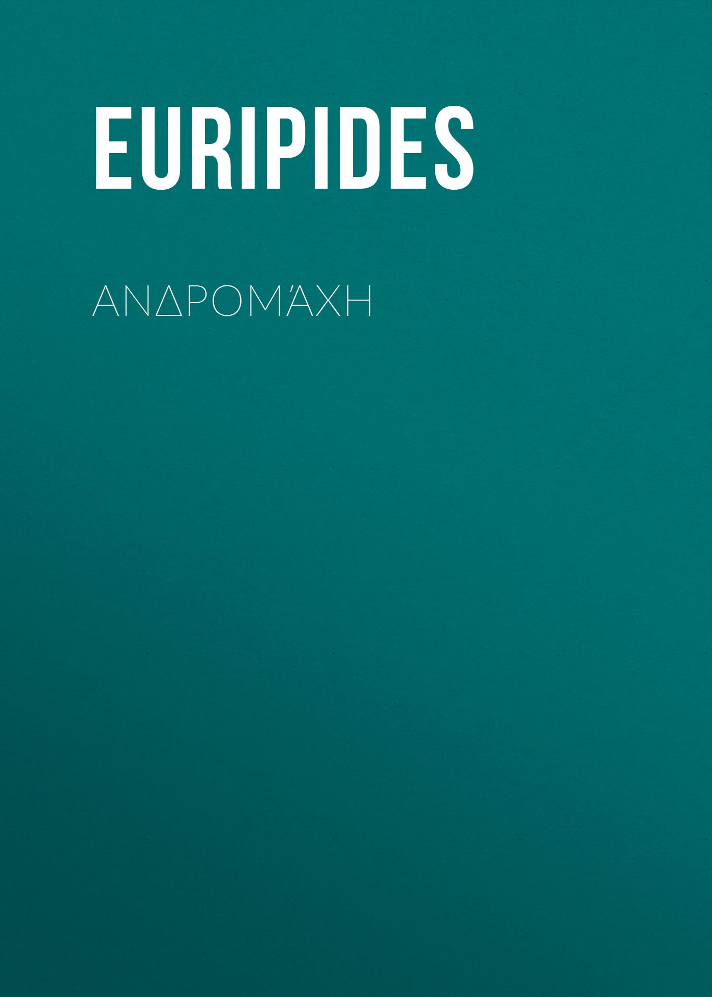 Euripides Ανδρομάχη euripides the tragedies of euripides volume i