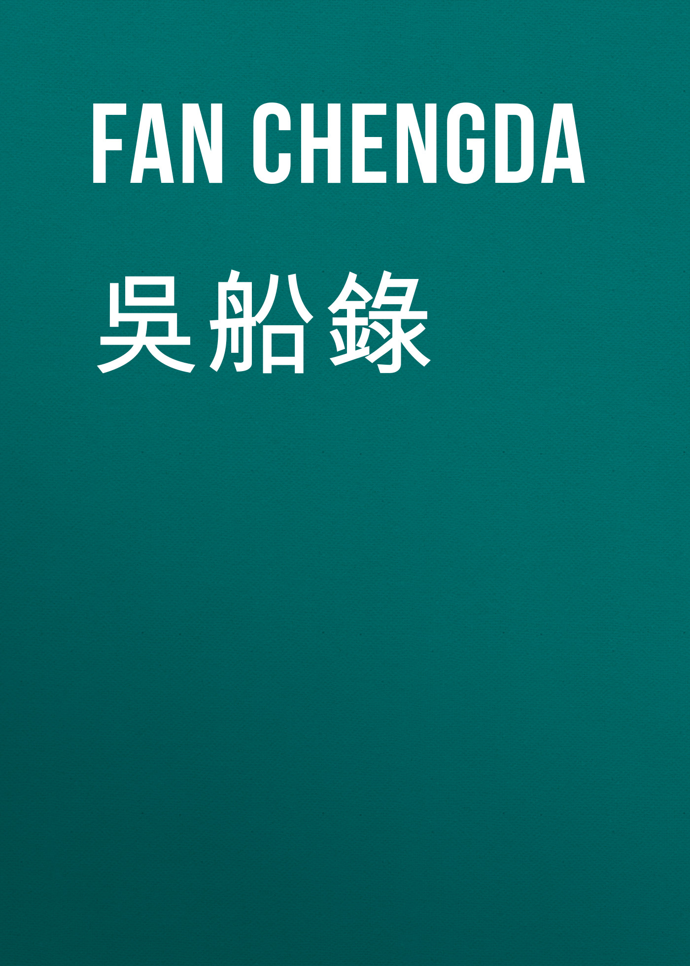 Fan Chengda 吳船錄 free delivery ac230v 8 cm high quality axial flow fan cooling fan 8038 3 c 230 hb