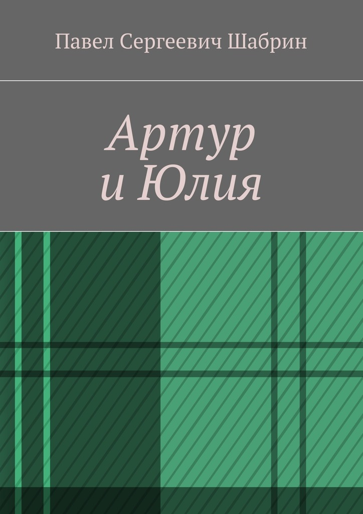 Павел Сергеевич Шабрин Артур иЮлия цена в Москве и Питере