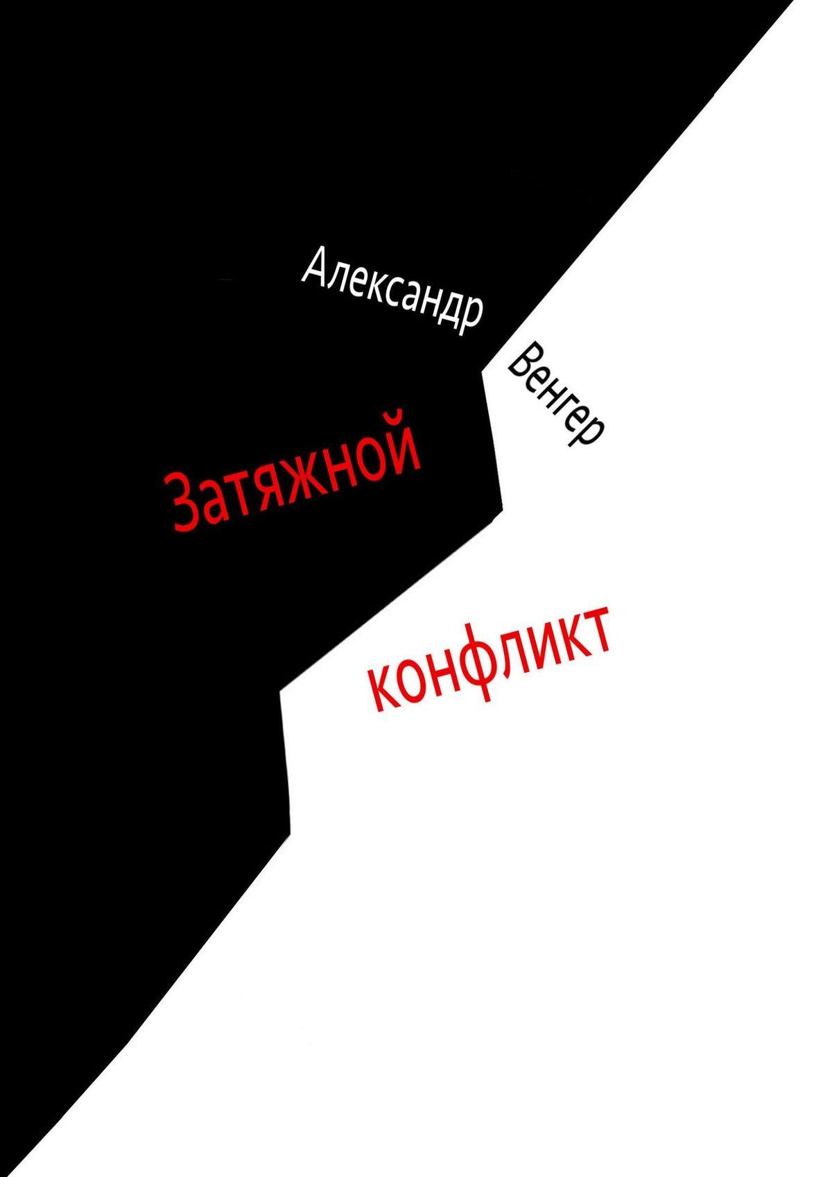 Александр Венгер Затяжной конфликт гордон макгил айра левин последняя схватка армагеддон 2000 ребенок розмари