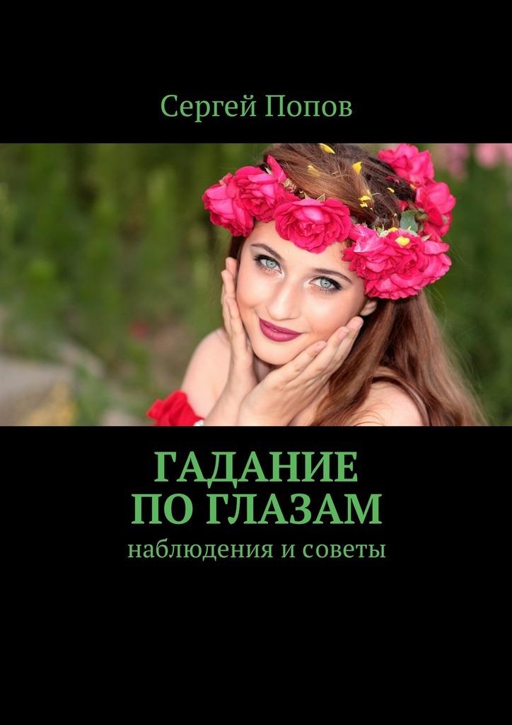 Сергей Попов Гадание по глазам. Наблюдения исоветы сергей попов небо цвета крови
