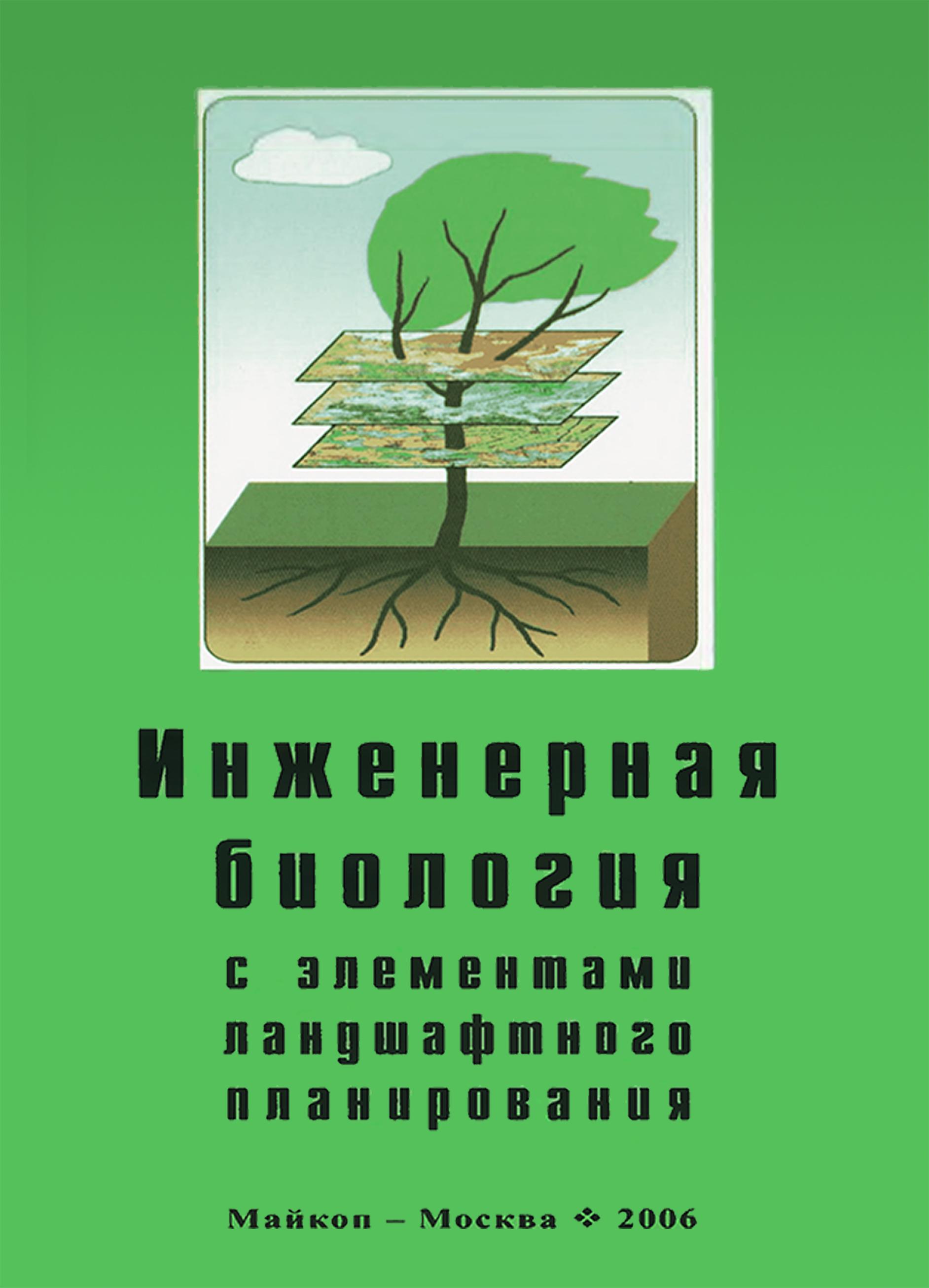 Коллектив авторов Инженерная биология с элементами ландшафтного планирования