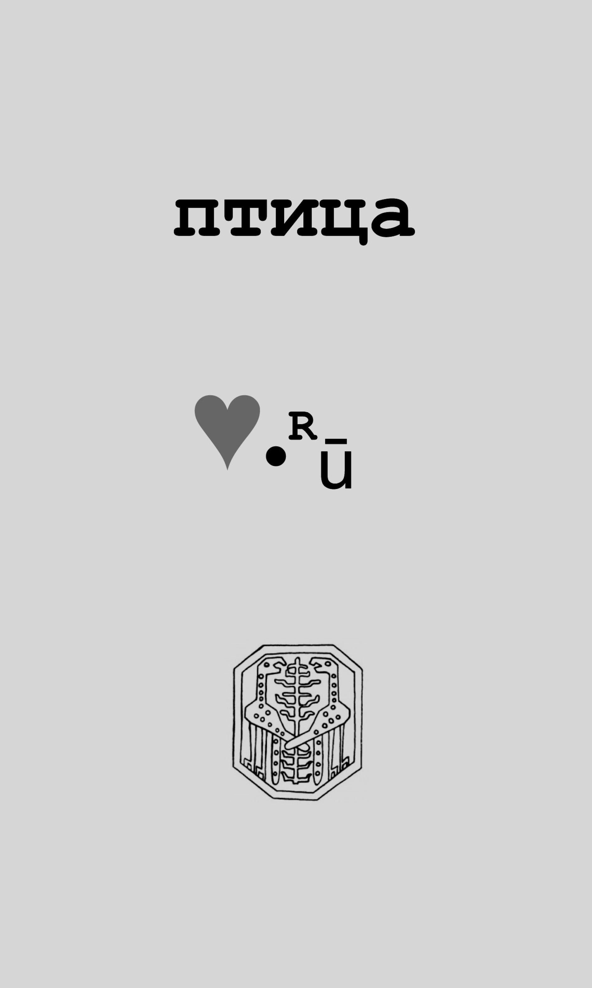 Георгий Ефремов Птица Love.Ру баженов георгий похищение любви