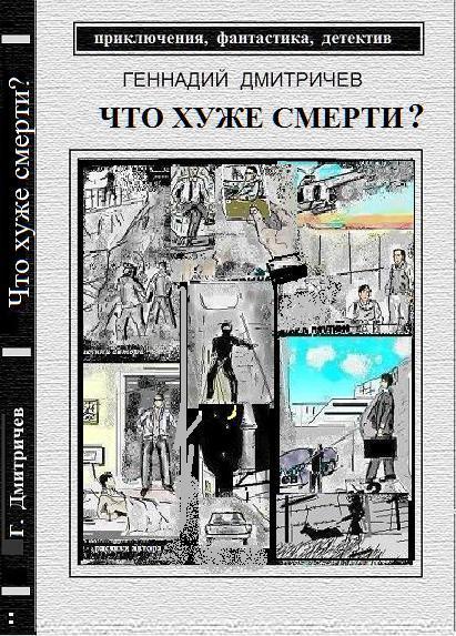 Фото - Геннадий Дмитричев Что хуже смерти жажди смерти детектив на английском