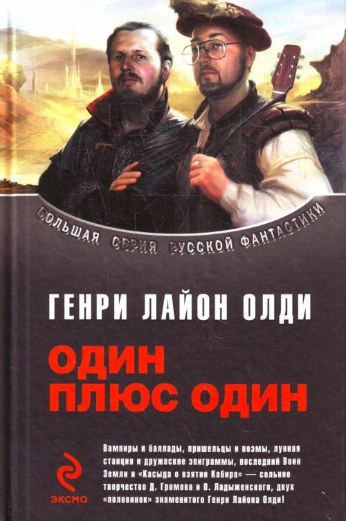 Дмитрий Громов Я сохраняю покой александр громов 2100 год или великий оргазм бывшей мыслящей материи