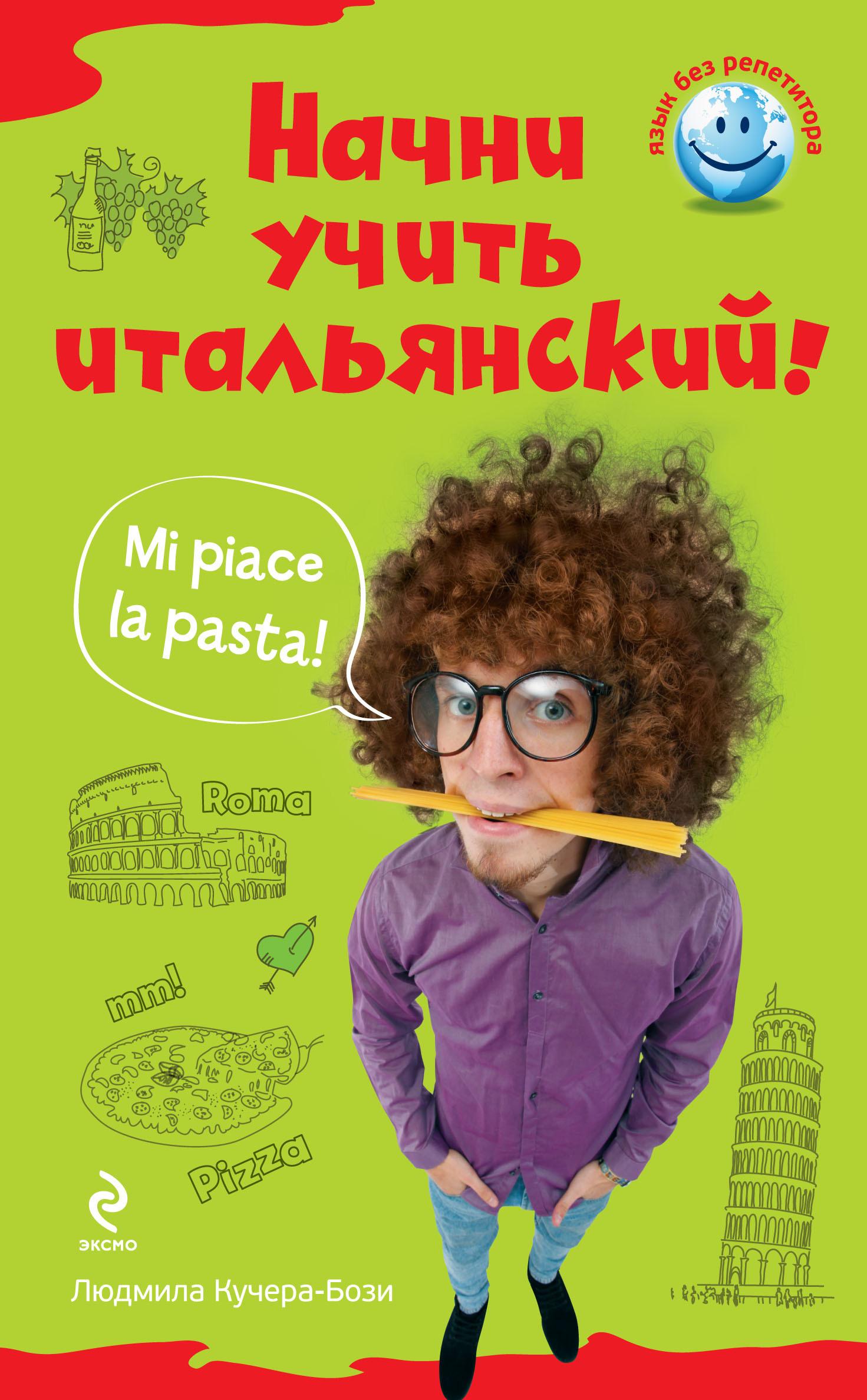 Людмила Кучера-Бози Начни учить итальянский! цены