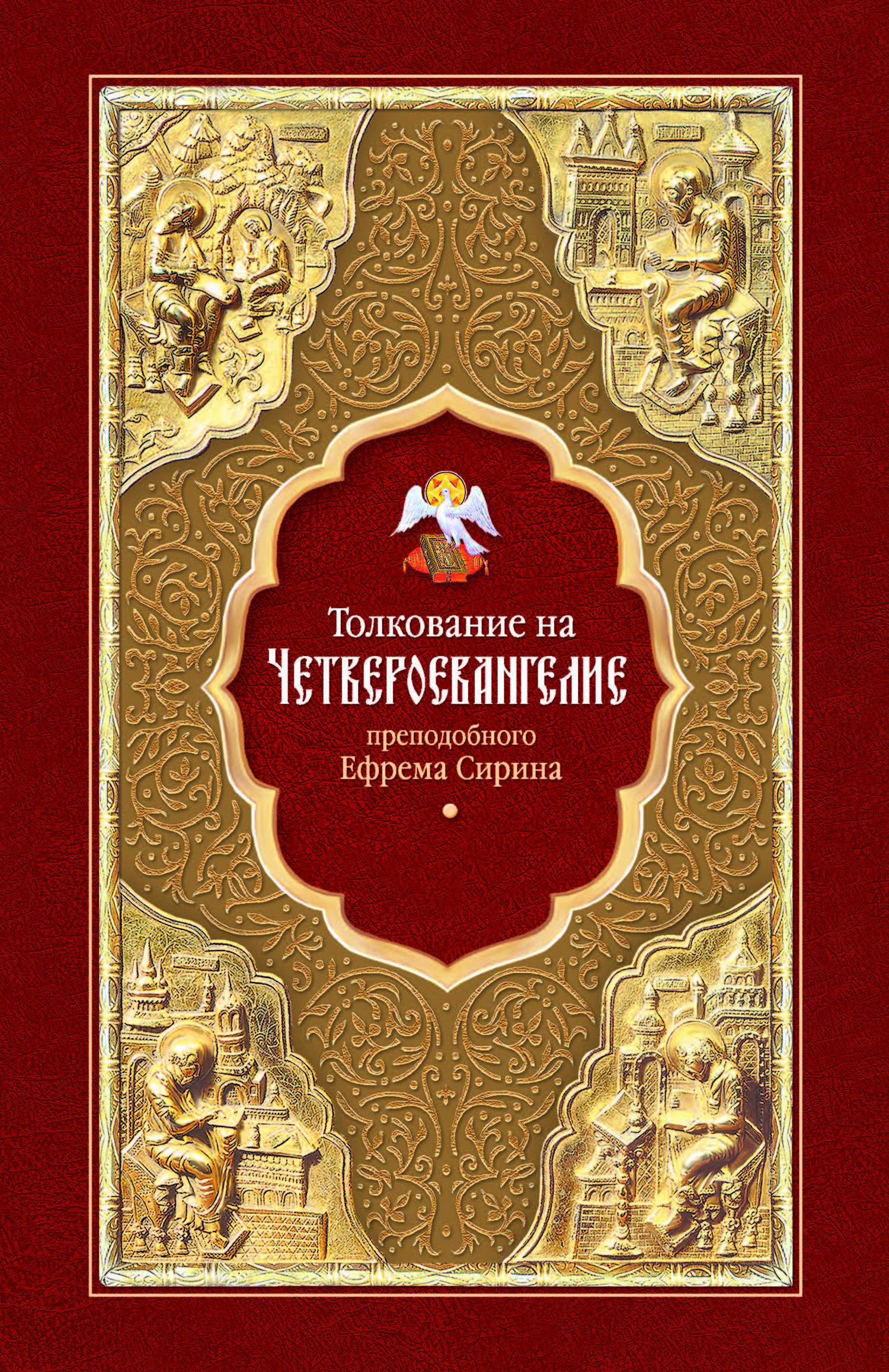 преподобный Ефрем Сирин Толкование на Четвероевангелие преподобного Ефрема Сирина