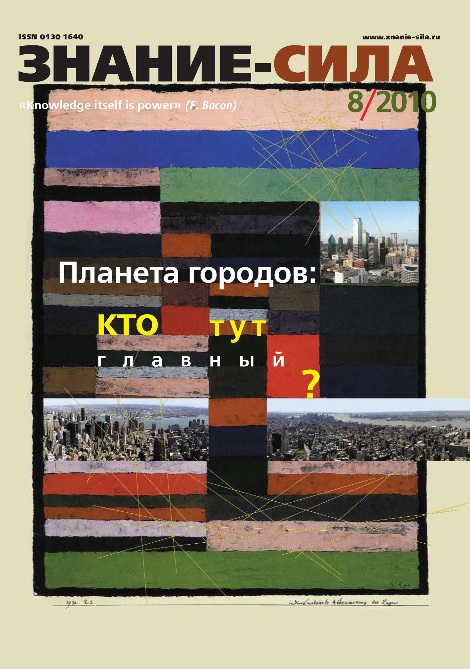 Отсутствует Журнал «Знание – сила» №8/2010 отсутствует журнал знание – сила 11 2010