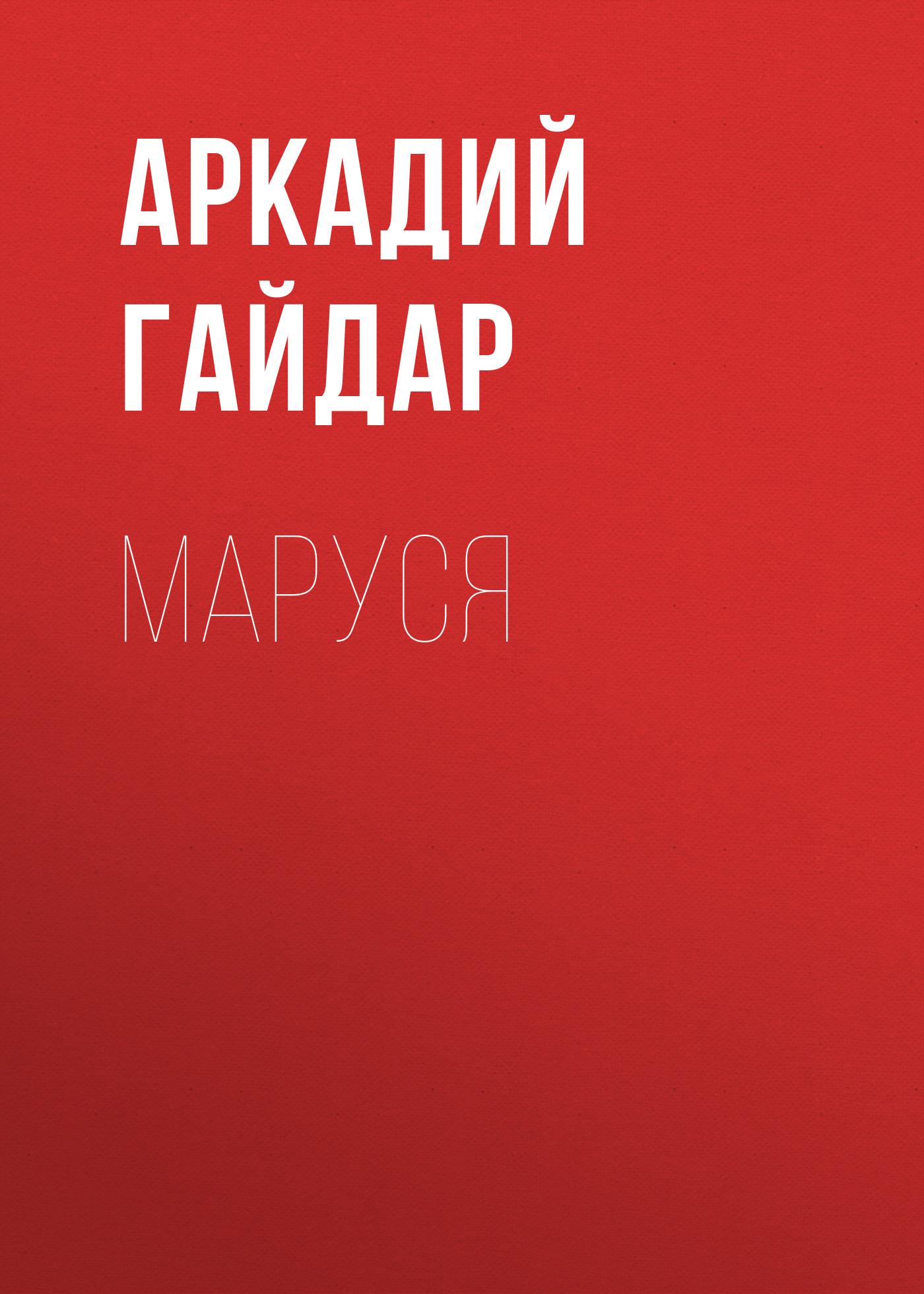 Аркадий Гайдар Маруся гайдар аркадий петрович тимур и его команда