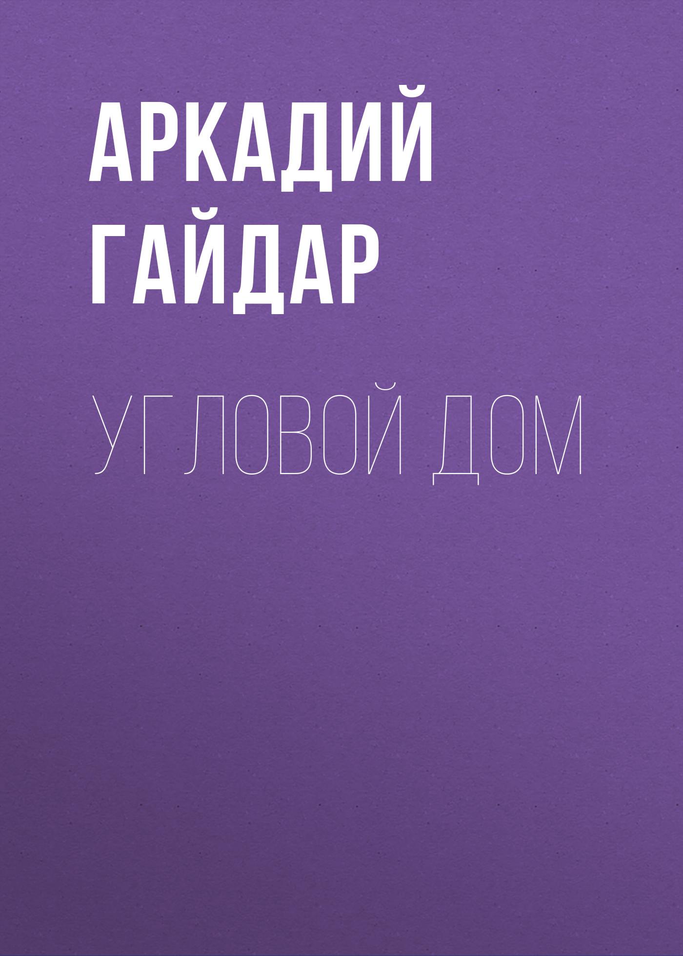 Аркадий Гайдар Угловой дом перекрестки россии
