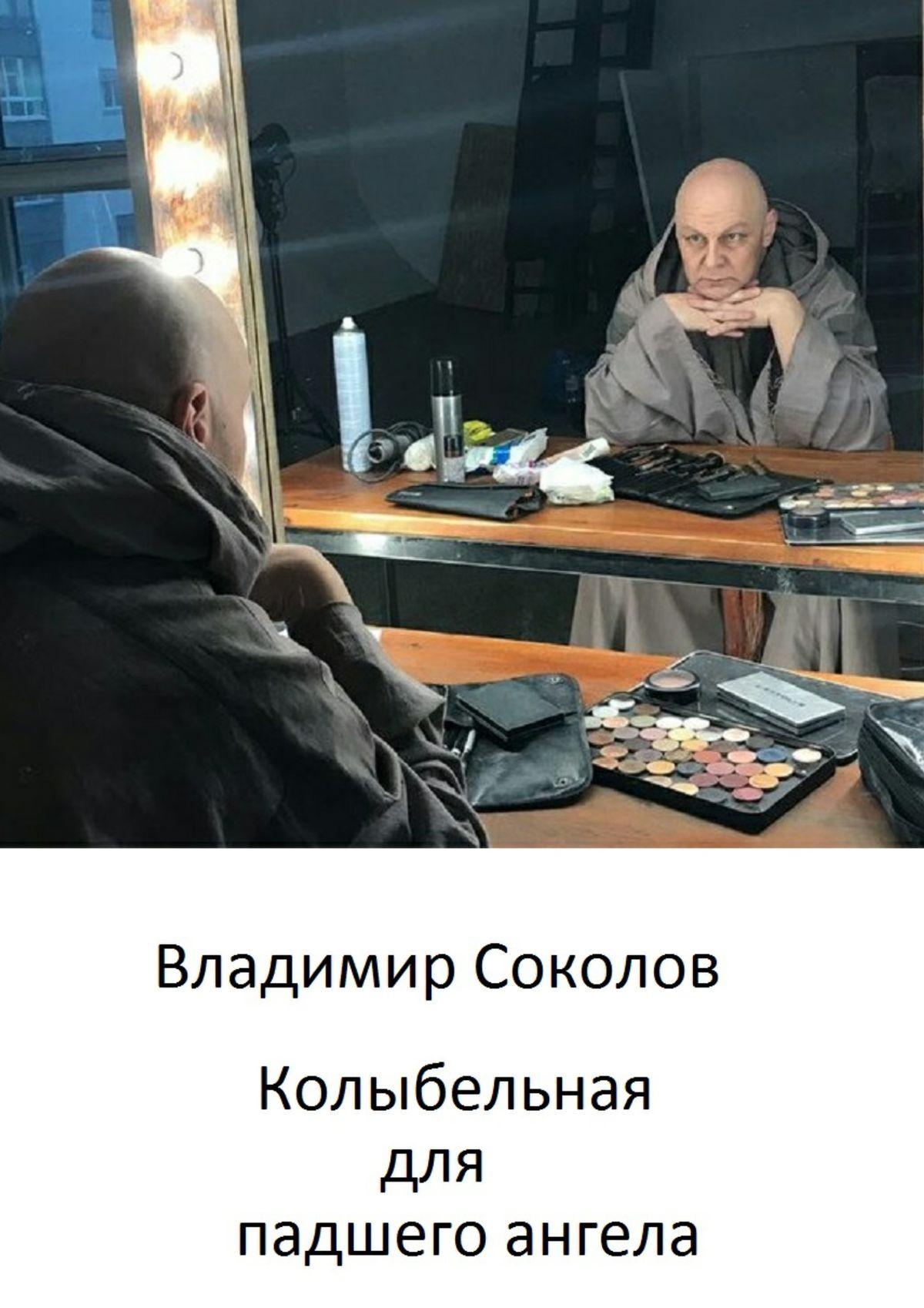 Фото - Владимир Соколов Колыбельная для падшего ангела и и жерневская чаша пятого ангела