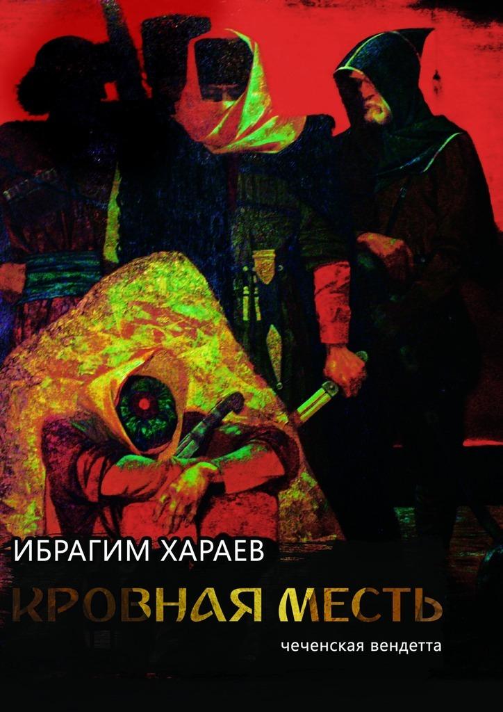 Кровная месть. Чеченская вендетта