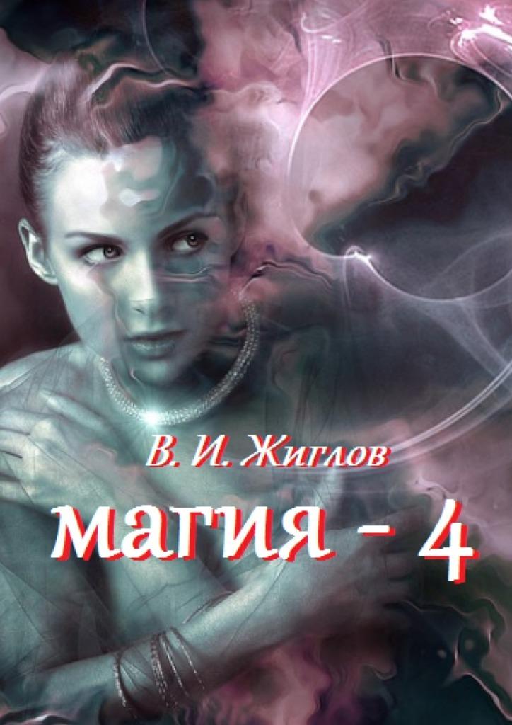 В. И. Жиглов Магия-4 в и жиглов магия