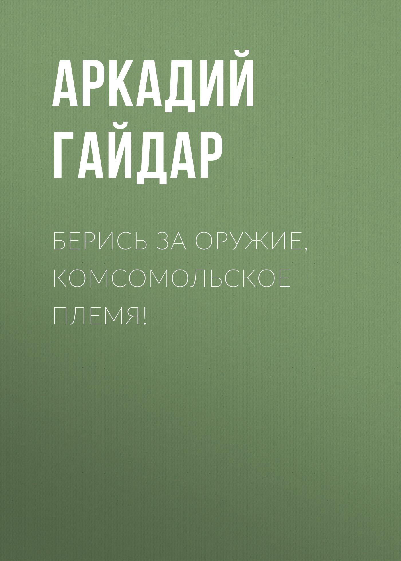 beris za oruzhie komsomolskoe plemya