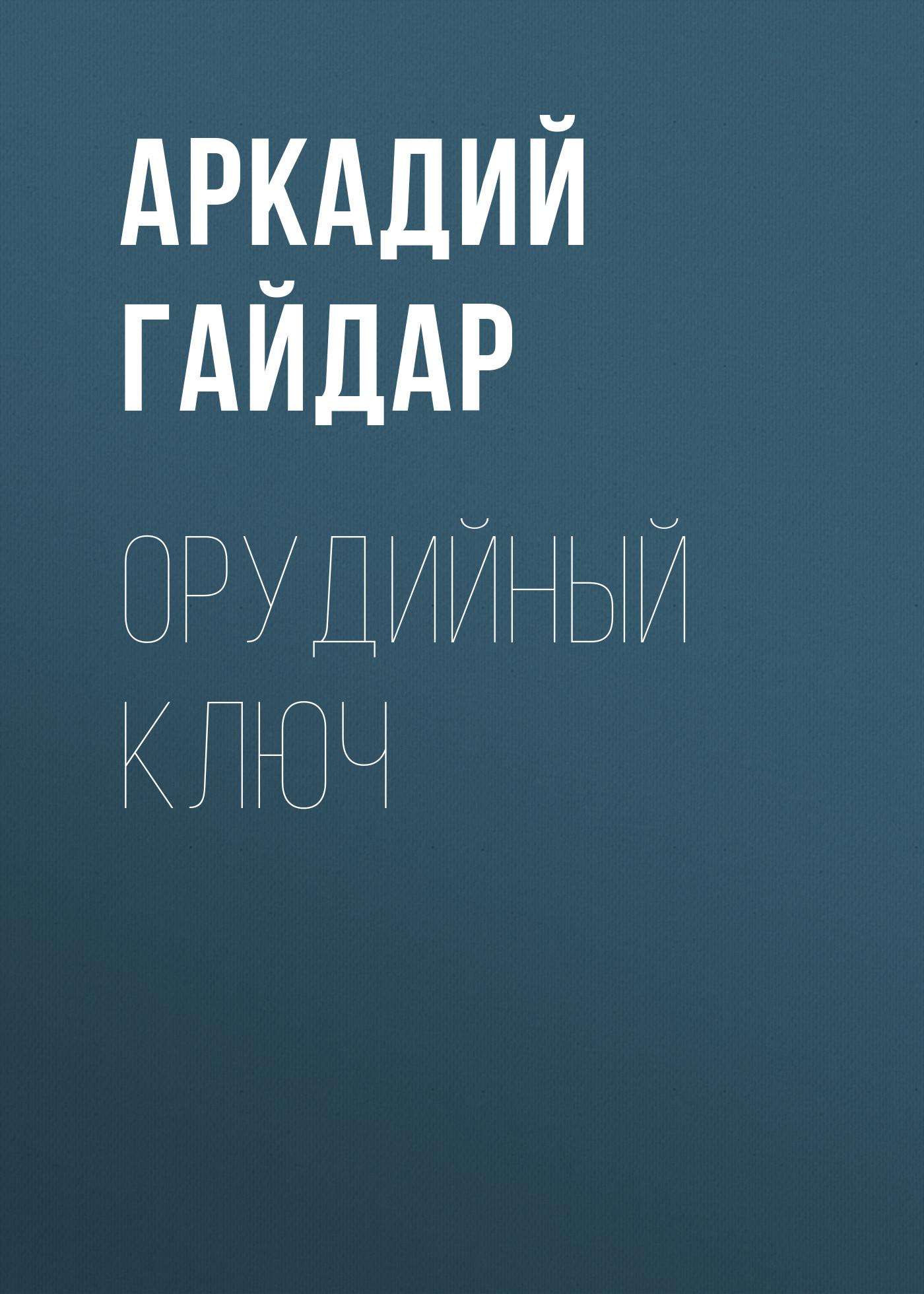 Аркадий Гайдар Орудийный ключ гайдар аркадий петрович тимур и его команда