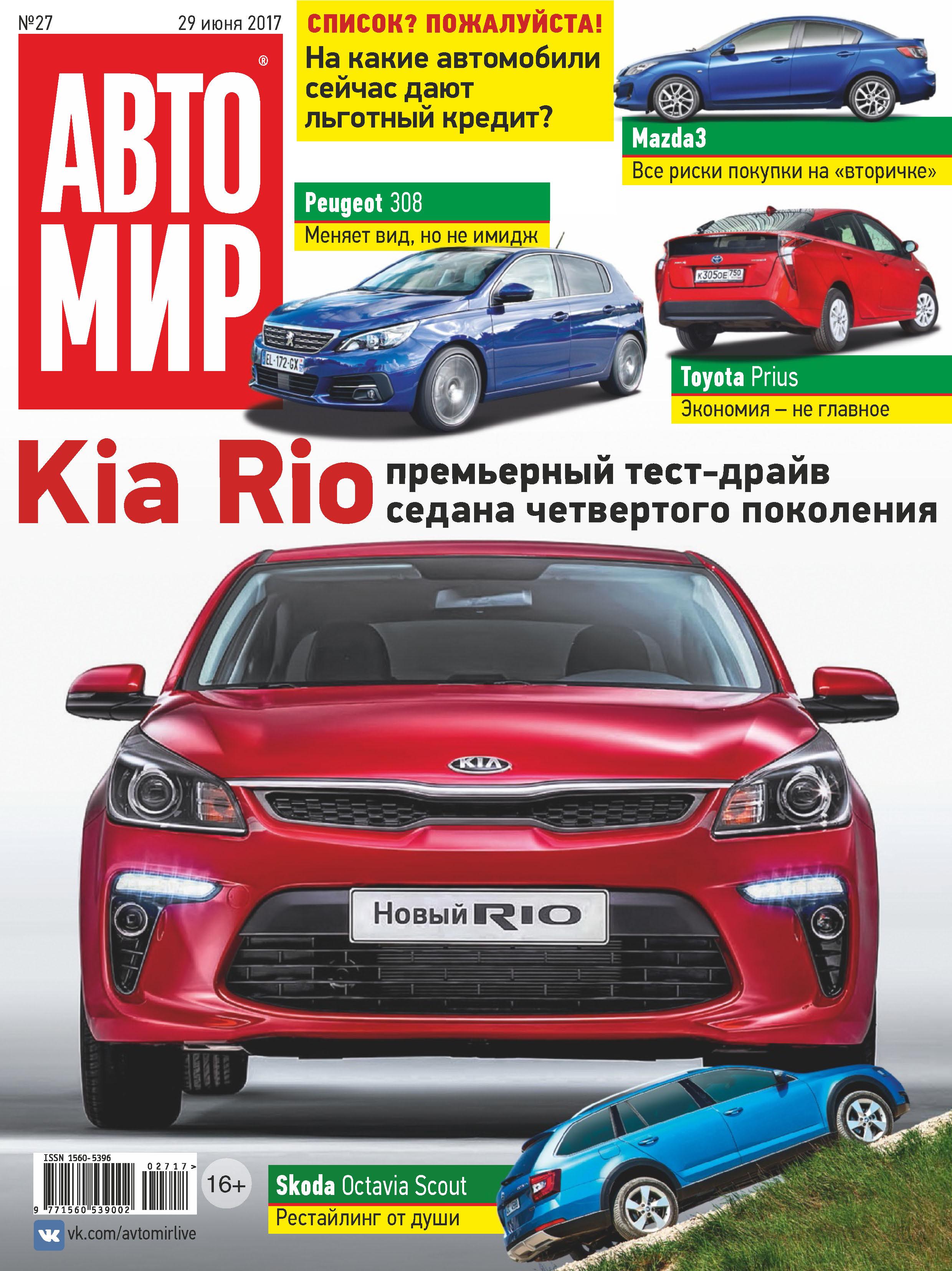 Отсутствует АвтоМир №27/2017 отсутствует автомир 33 2017