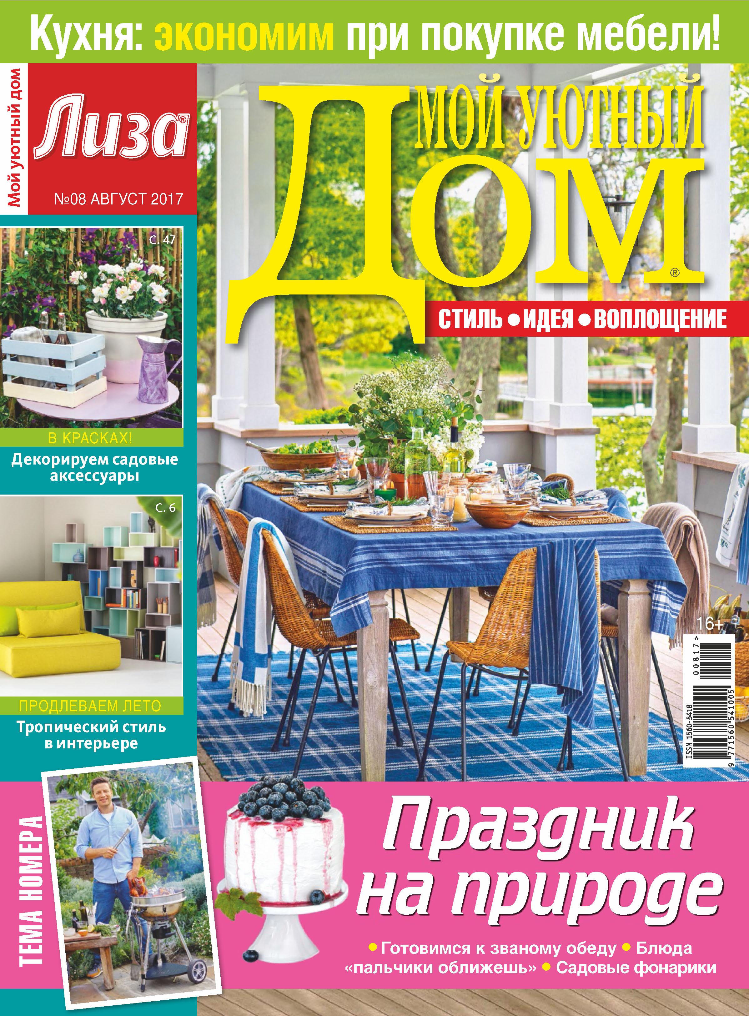 Отсутствует Журнал «Лиза. Мой уютный дом» №08/2017