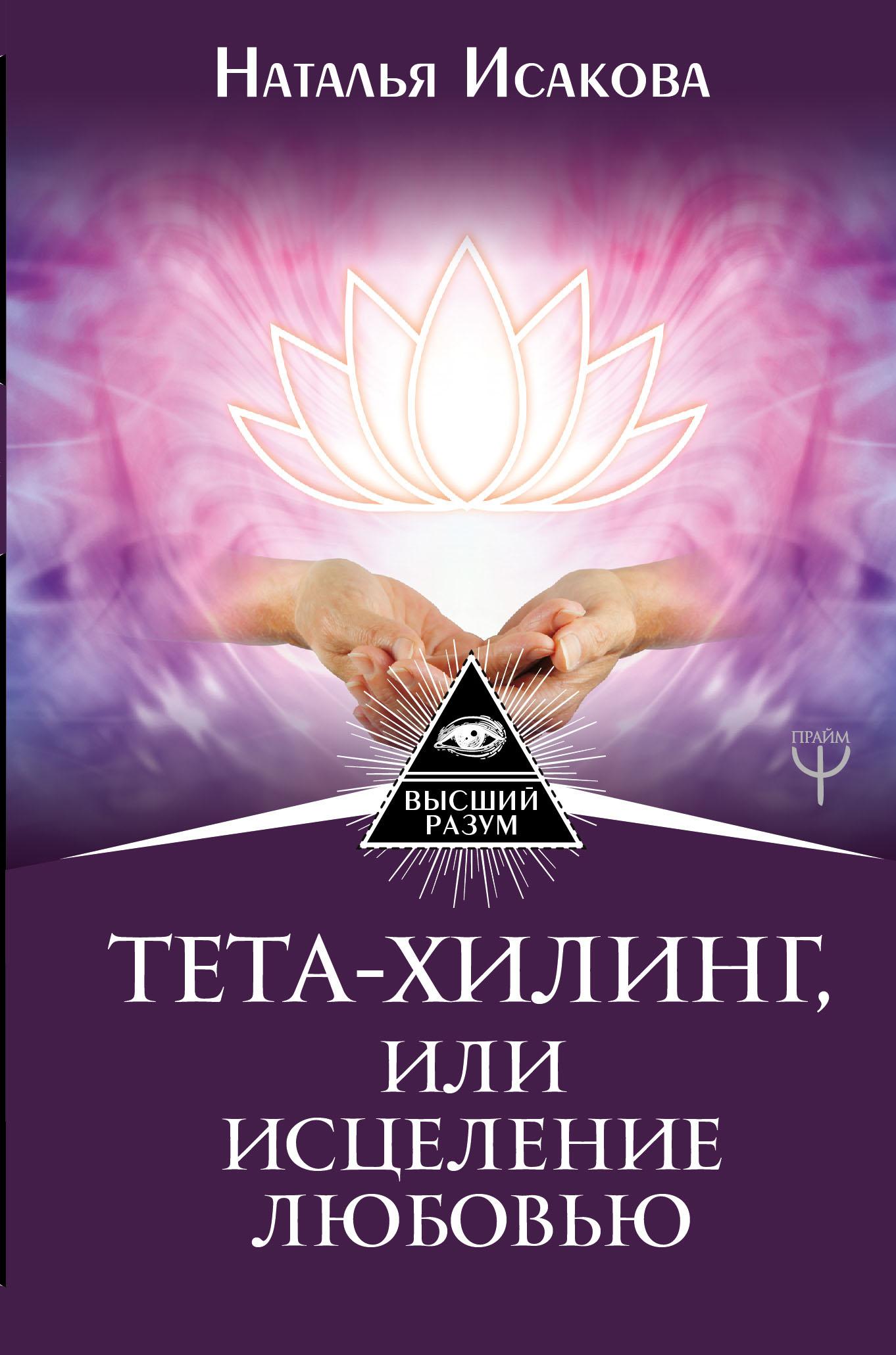 Наталья Исакова Тета-хилинг, или Исцеление любовью