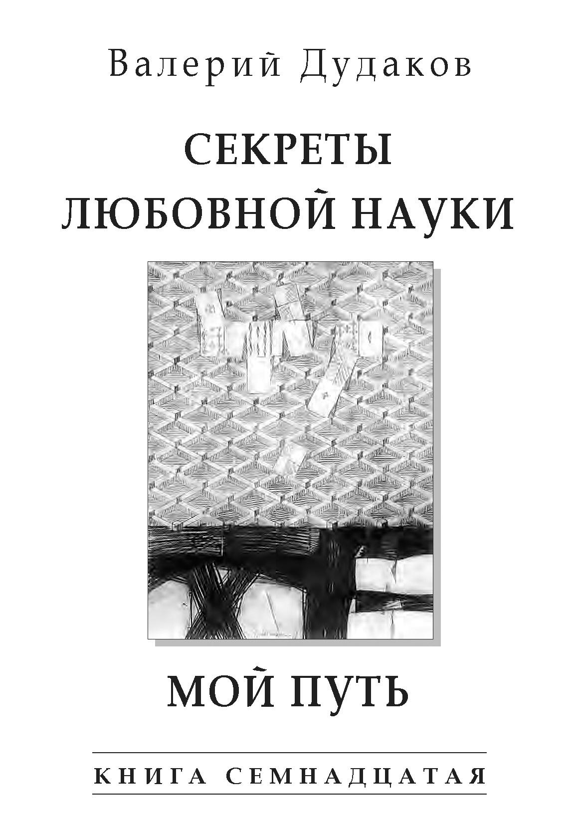 Валерий Дудаков Секреты любовной науки. Мой путь секреты леса