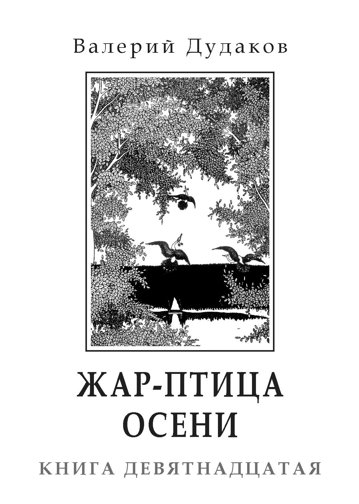 Валерий Дудаков Жар-птица осени валерий дудаков мои 66