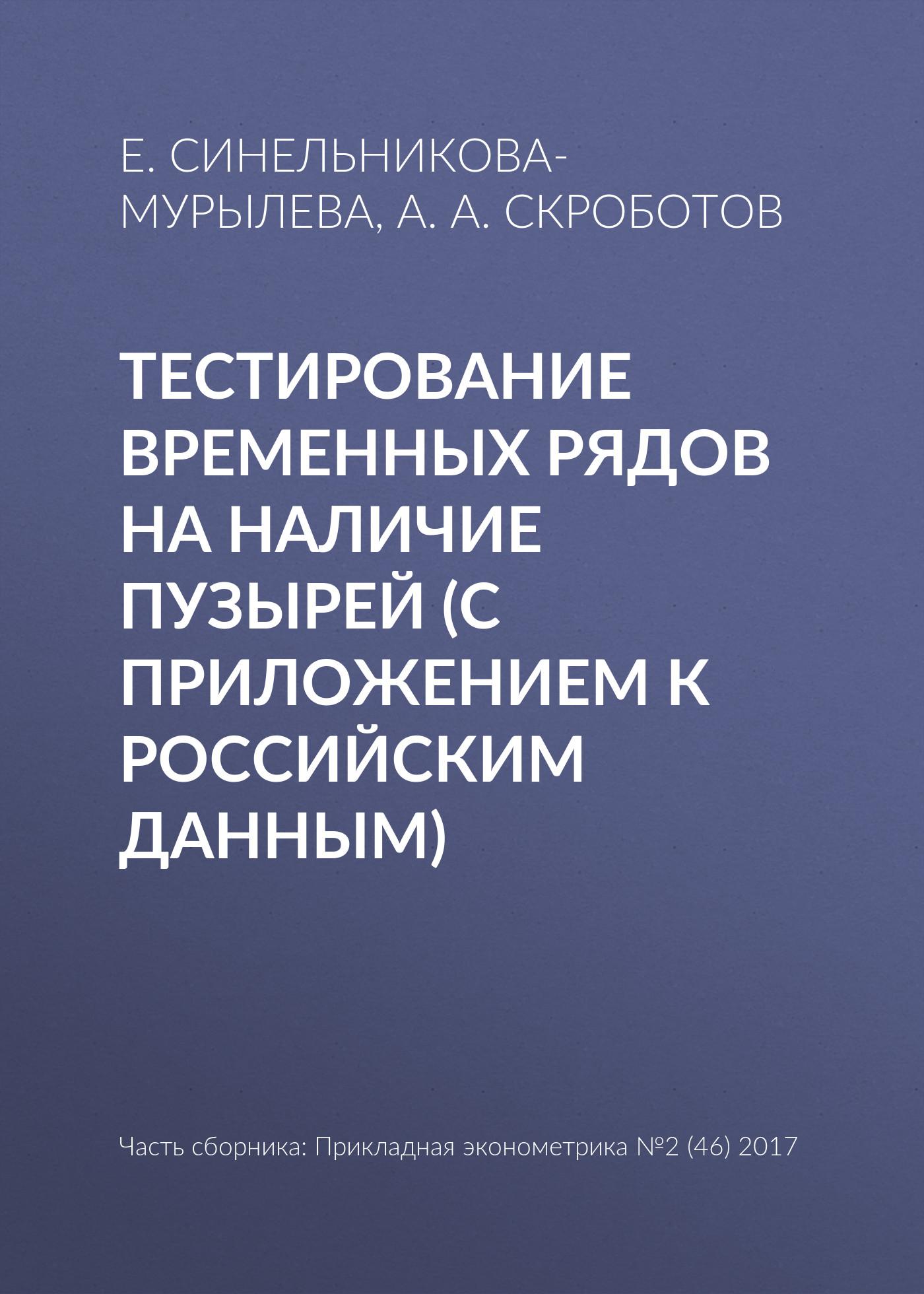 Е. Синельникова-Мурылева Тестирование временных рядов на наличие пузырей (с приложением к российским данным) е с котырло социальные медиа о чем и кому пишут их пользователи некоторые подходы к анализу данных
