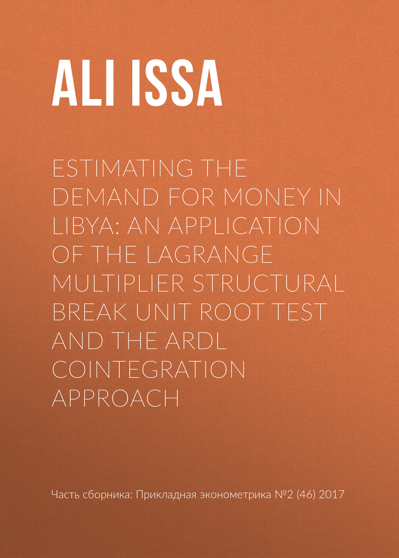 Ali Issa Estimating the demand for money in Libya: An application of the Lagrange multiplier structural break unit root test and the ARDL cointegration approach недорго, оригинальная цена
