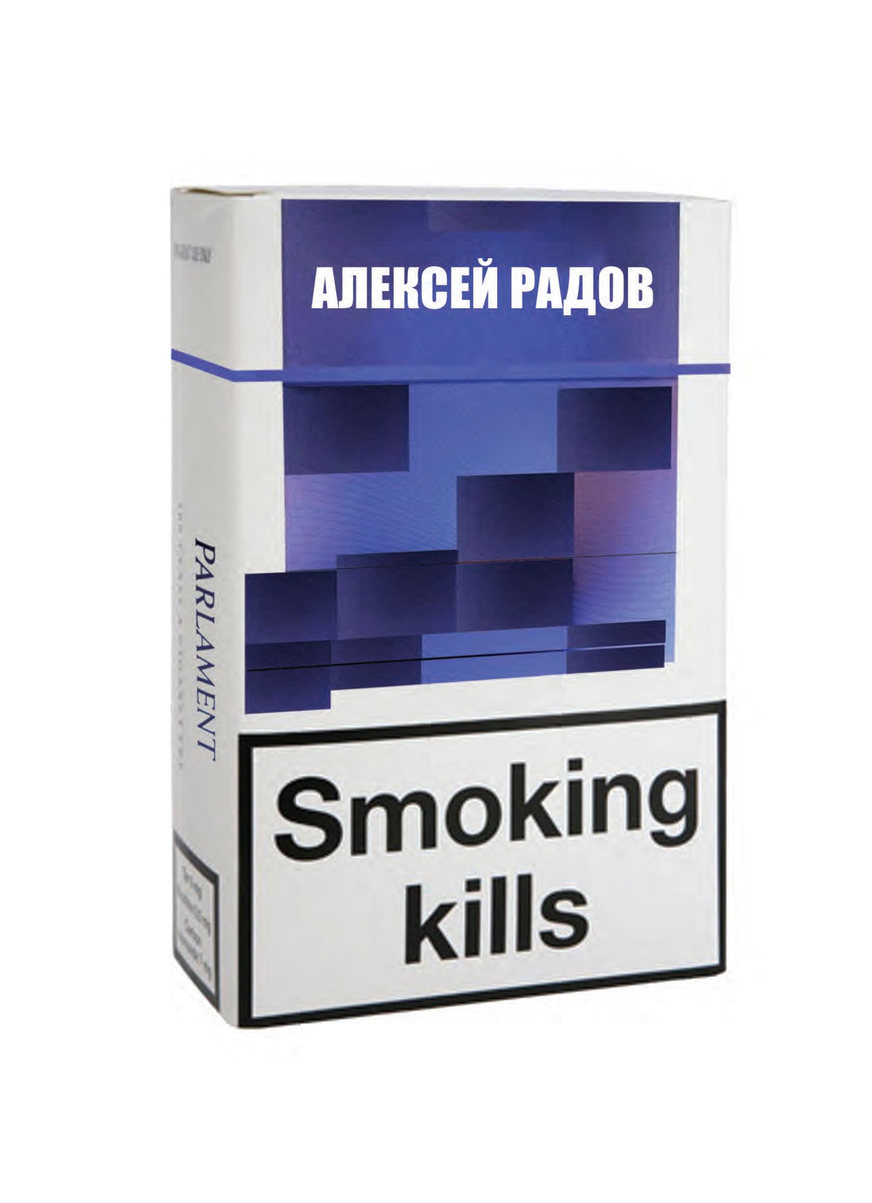 Фото - Алексей Радов Smoking kills алексей радов год