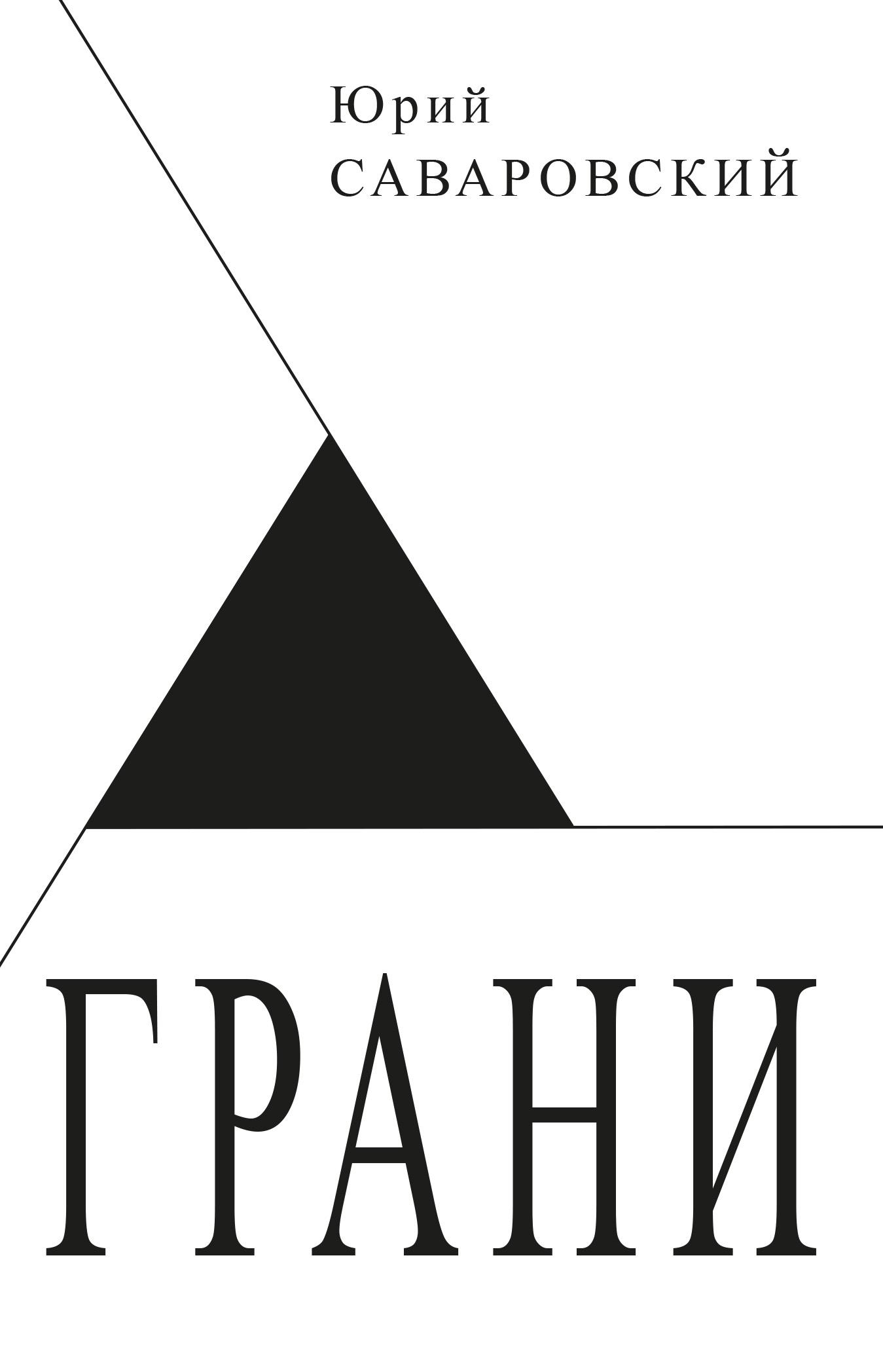 Юрий Саваровский Грани