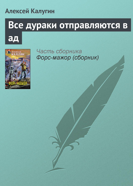 Алексей Калугин Все дураки отправляются в ад