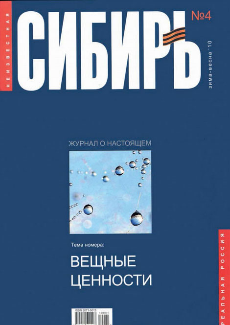 Коллектив авторов Неизвестная Сибирь №4 коллектив авторов неизвестная сибирь 1