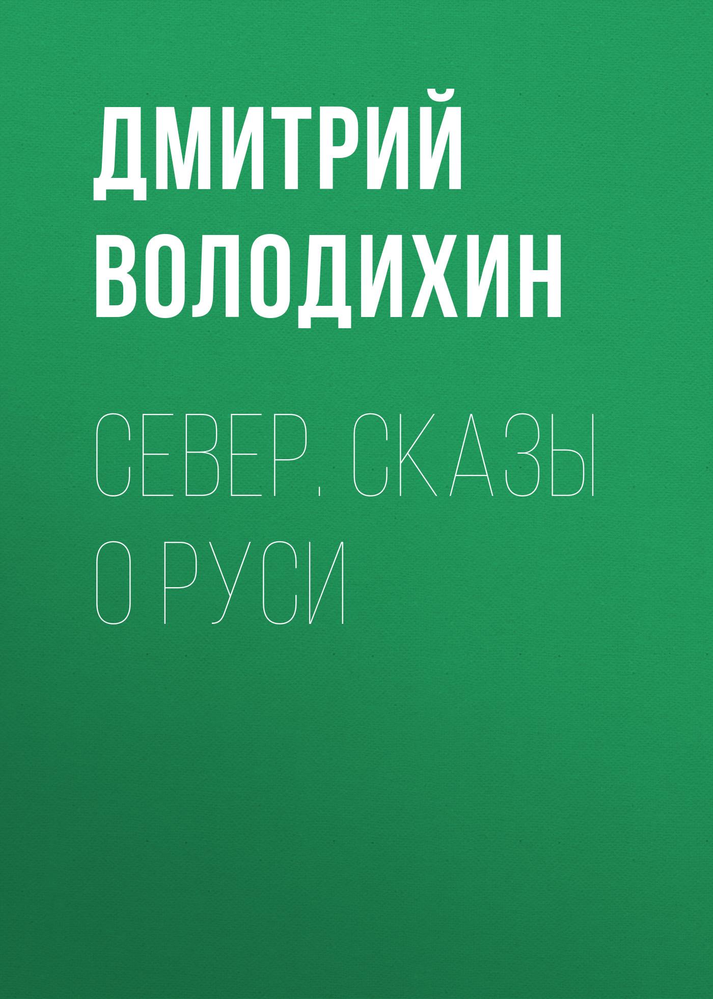 Дмитрий Володихин Север. Сказы о Руси дмитрий левочский режимбога