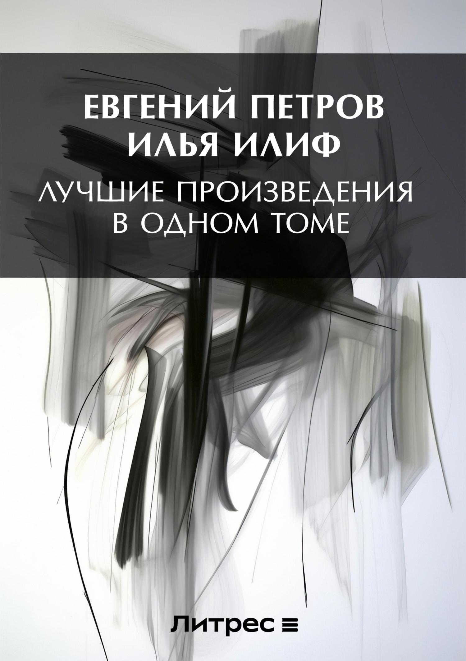 Илья Ильф Лучшие произведения в одном томе лучшие произведения в одном томе