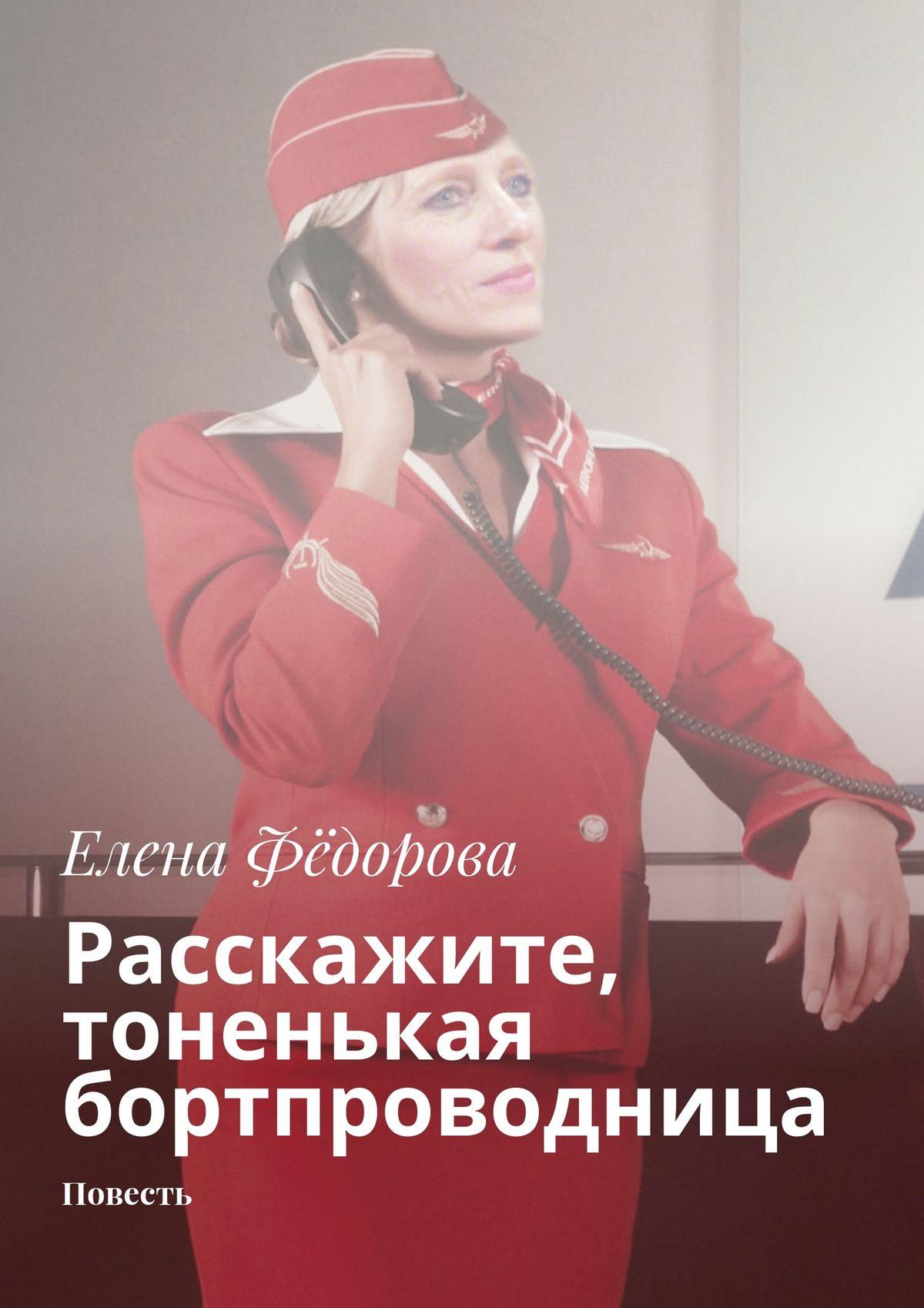 Елена Фёдорова Расскажите, тоненькая бортпроводница. Повесть авиакомпания аэрофлот билет