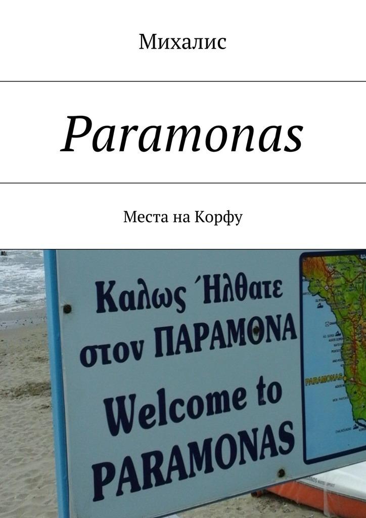 Михалис Paramonas. Места на Корфу