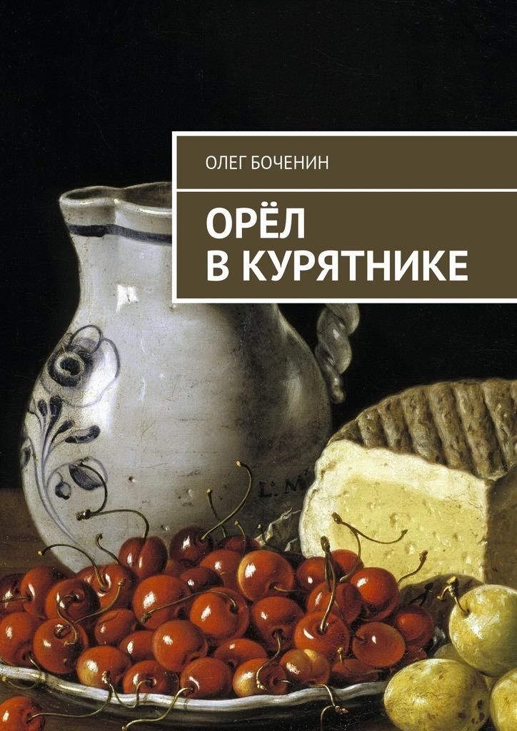 Олег Боченин Орёл вкурятнике волкова д р драконы и волшебники