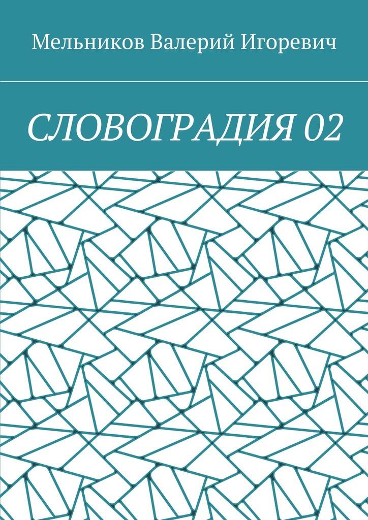 Валерий Игоревич Мельников СЛОВОГРАДИЯ02 цены онлайн