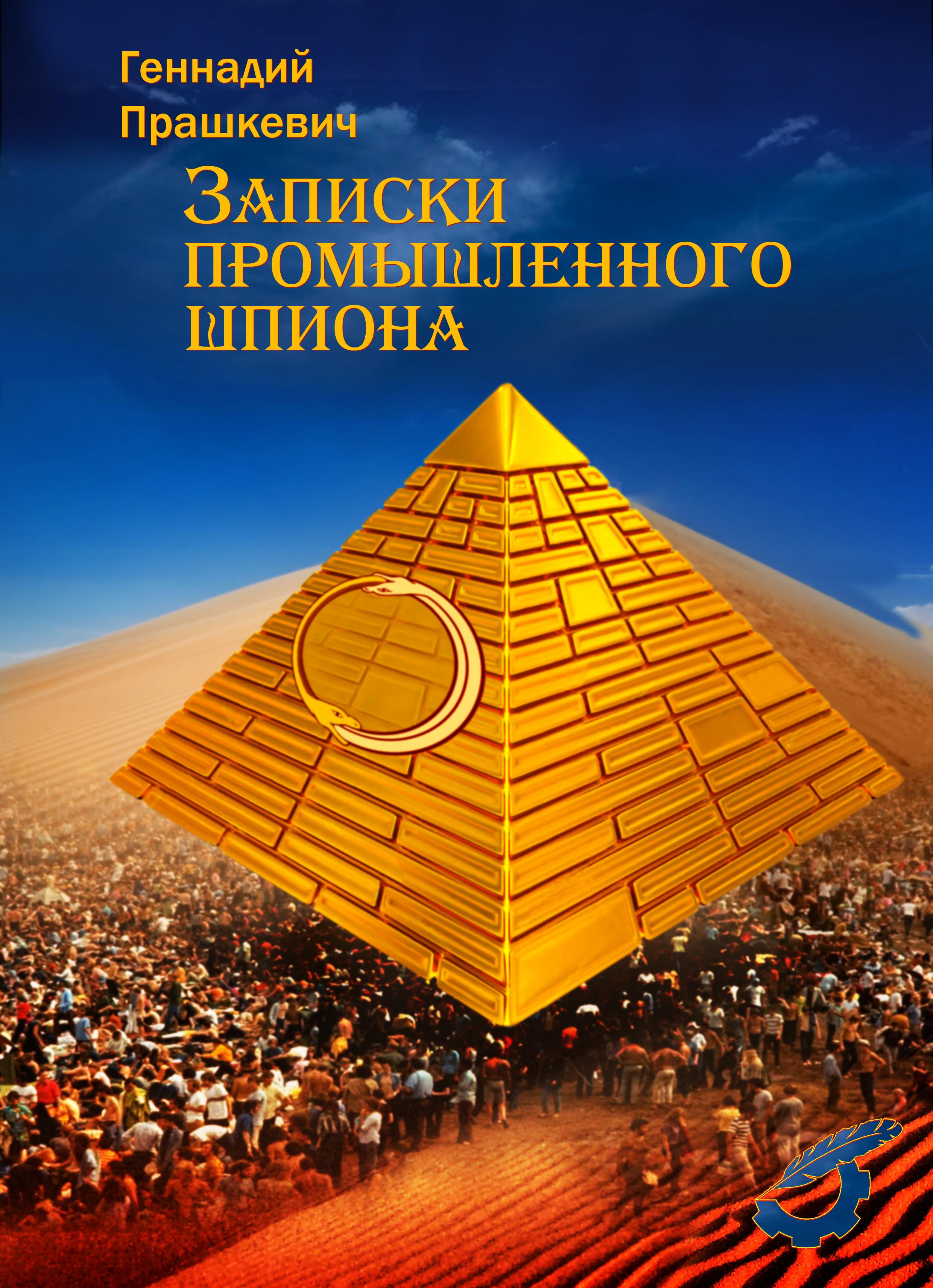 Геннадий Прашкевич Записки промышленного шпиона