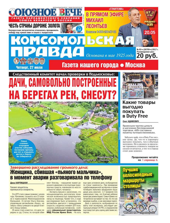 Комсомольская Правда. Москва 83ч-2017