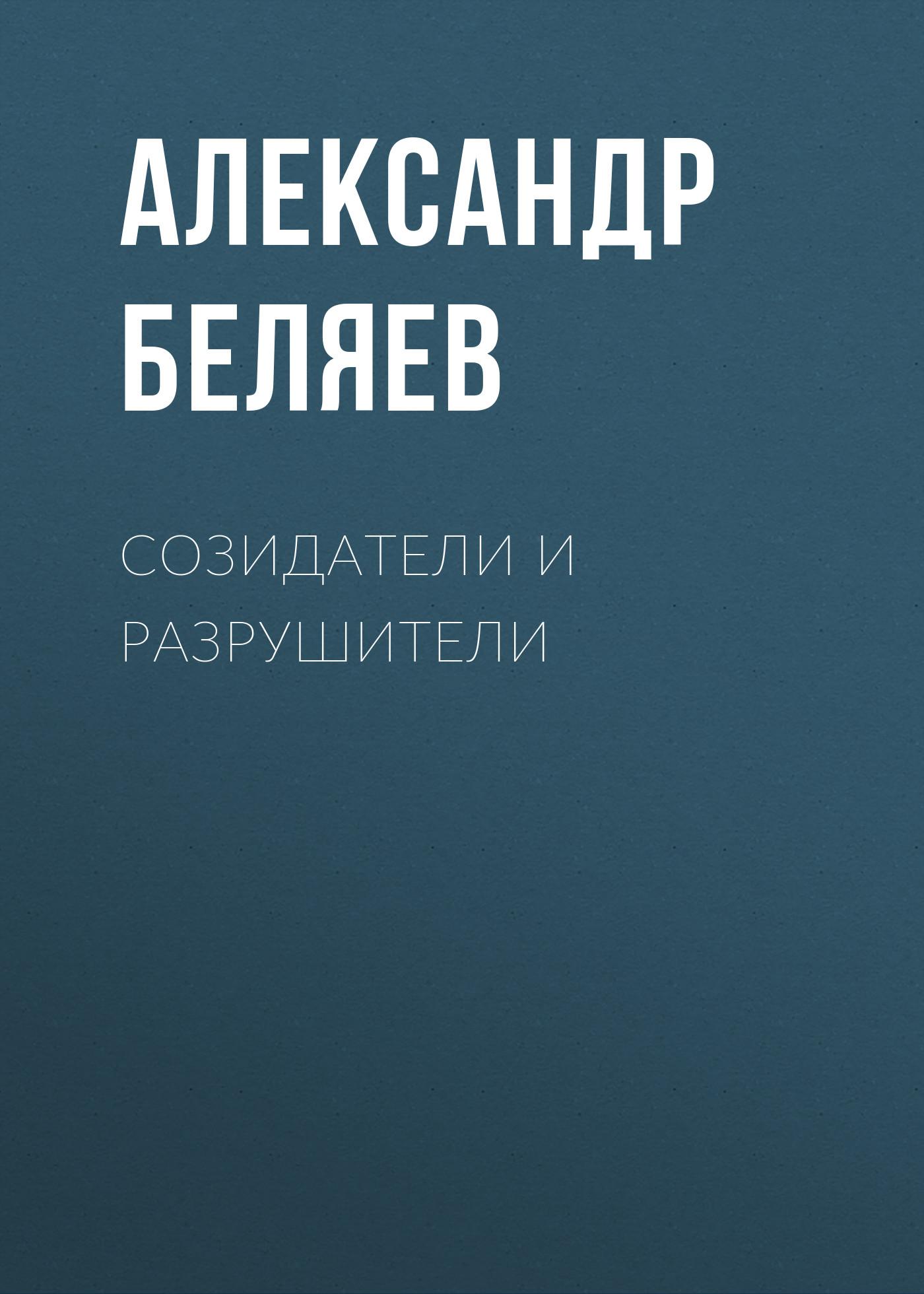 Александр Беляев Созидатели и разрушители александр беляев чёртова мельница