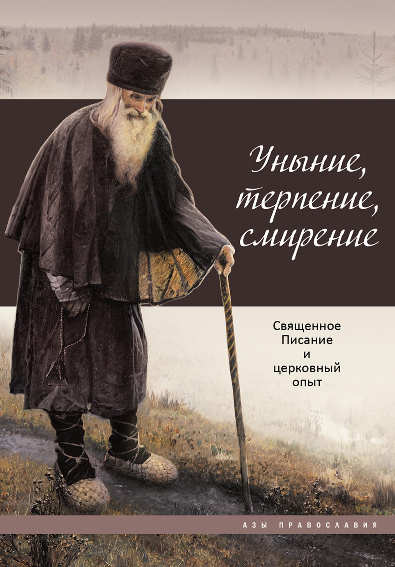 Уныние, терпение, смирение. Священное Писание и церковный опыт