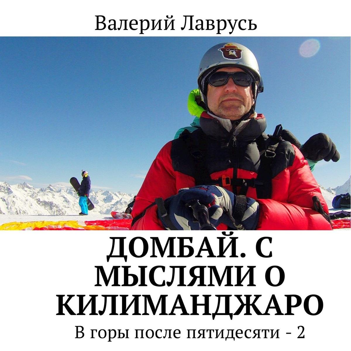 Валерий Лаврусь Домбай. С мыслями о Килиманджаро. В горы после пятидесяти – 2 цены