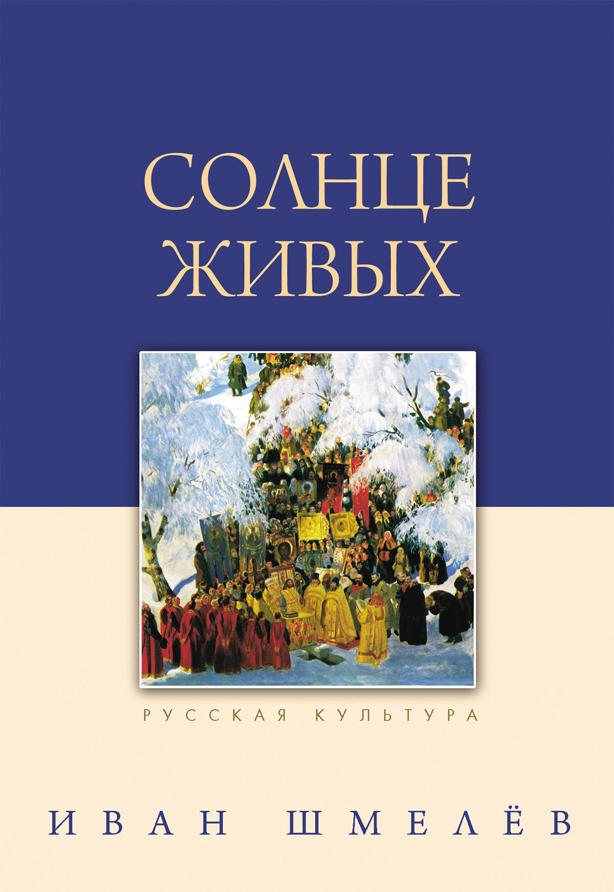 Иван Шмелев Солнце живых (сборник) брагин а росстани
