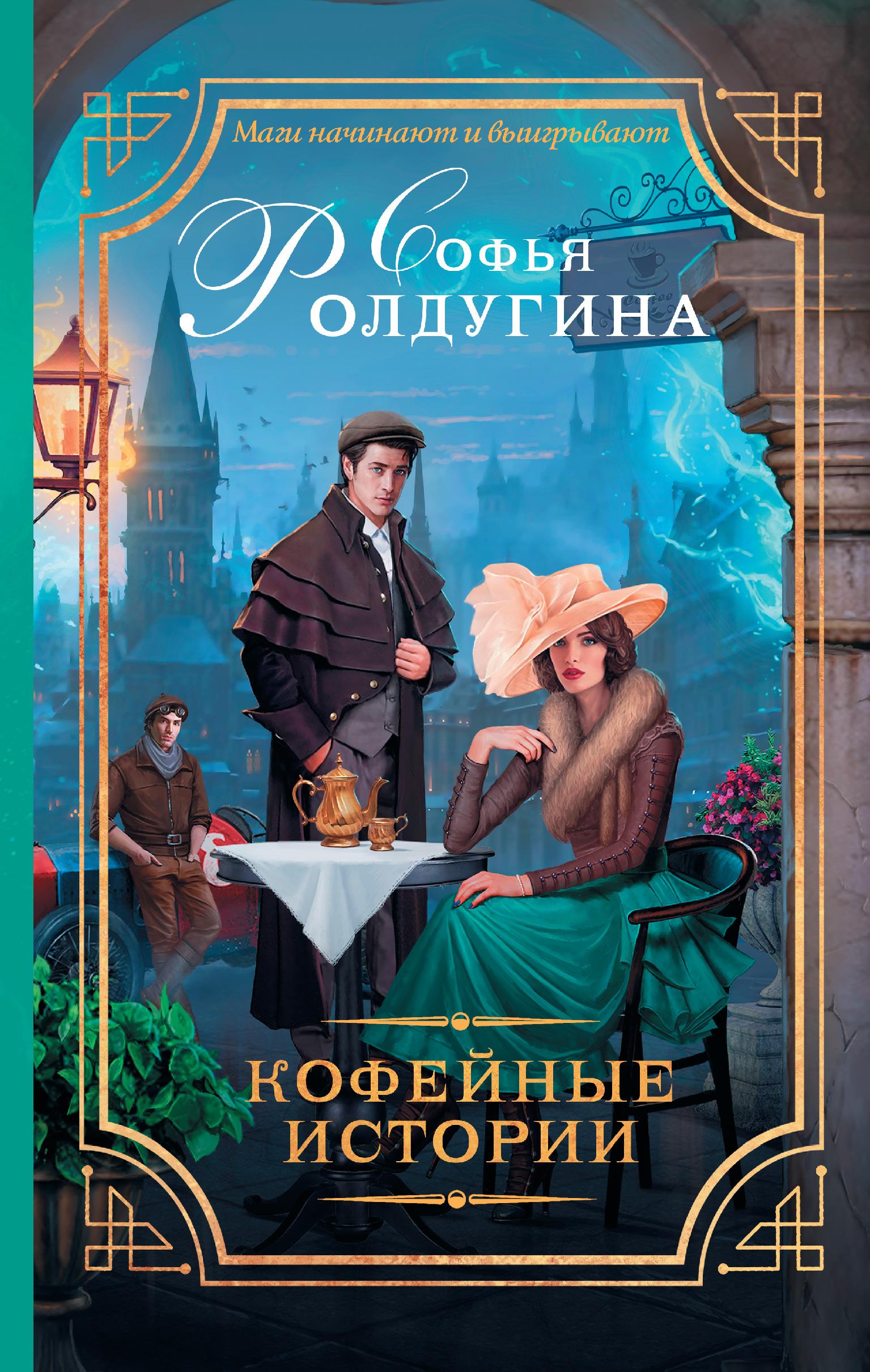 электромобили Софья Ролдугина Кофейные истории (сборник)