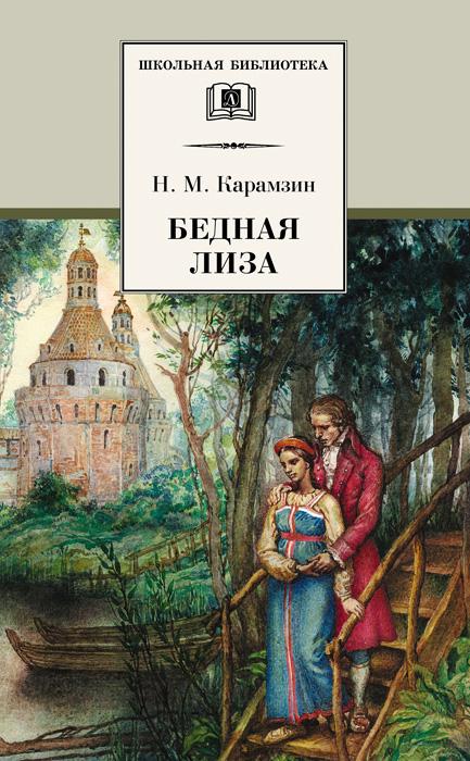 Николай Карамзин Бедная Лиза (сборник) николай карамзин марфа посадница или покорение новагорода