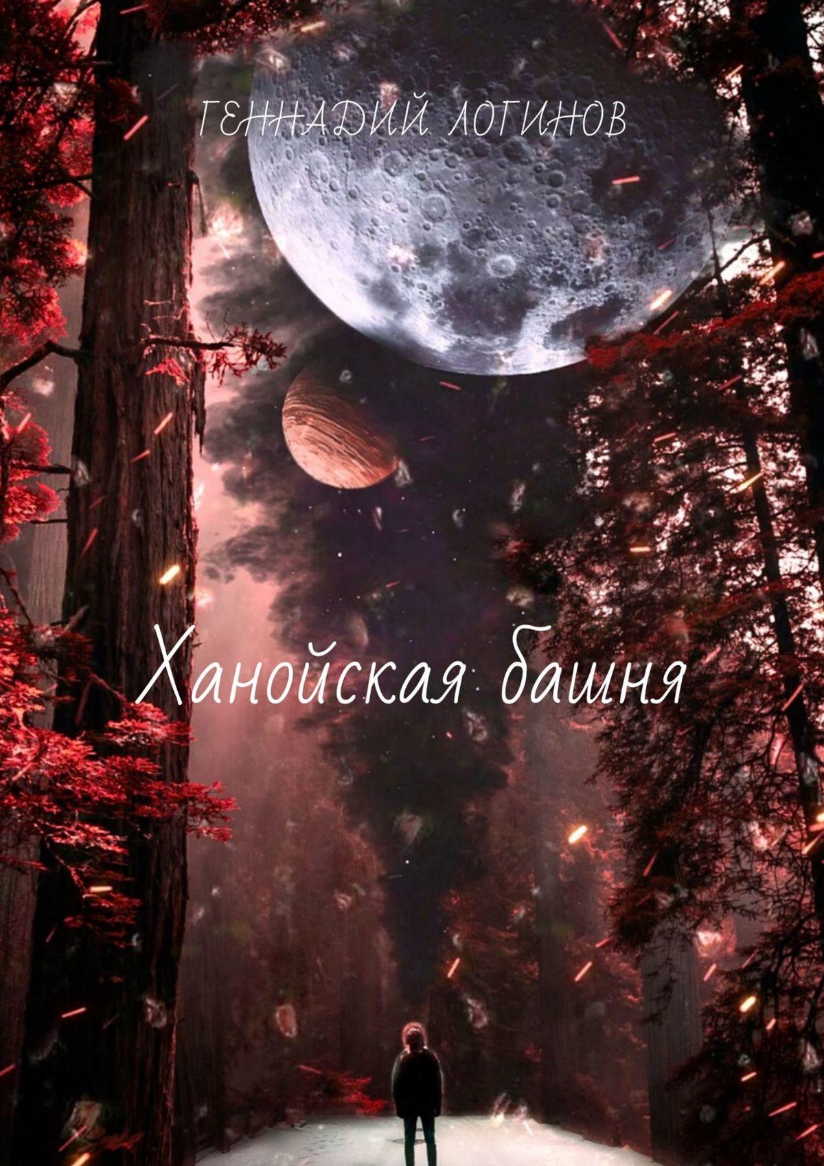 Геннадий Логинов Ханойская башня. Сон наяву… книга одиночеств