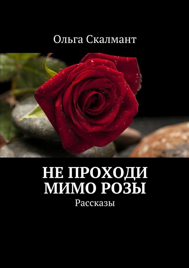 Ольга Скалмант Непроходи миморозы. Рассказы