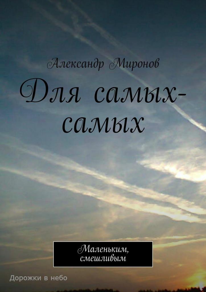 Александр Миронов Для самых-самых. Маленьким, смешливым 50 самых красивых островов