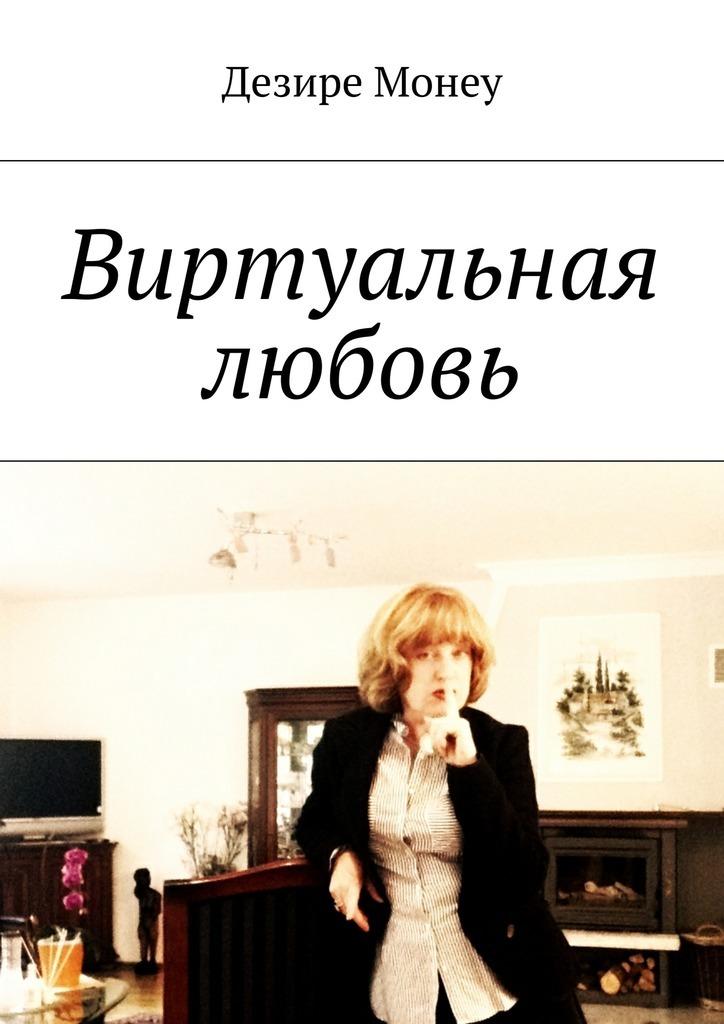 Дезире Монеу Виртуальная любовь ютэйр виртуальная авиакомпания